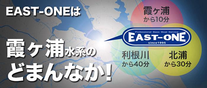 EAST-ONEは霞水系のどまんなか!